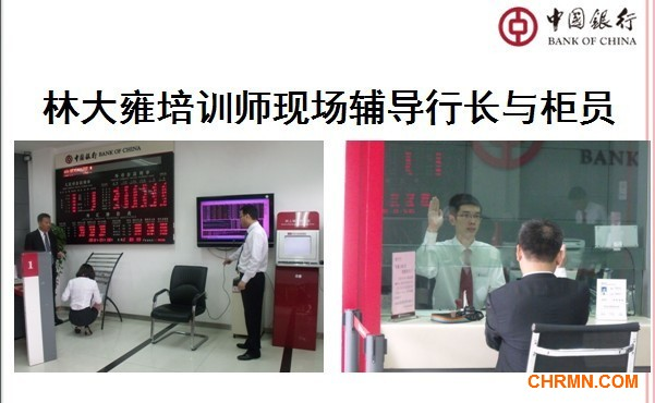 林大雍培训师为中国银行做主动服务营销流程辅导培训--实战问题解决课程 - 林大雍 - 林大雍