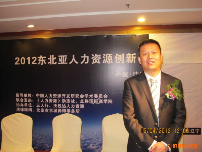 转:2012东北亚人力资源创新与发展高峰论坛举行 - 林大雍 - 林大雍