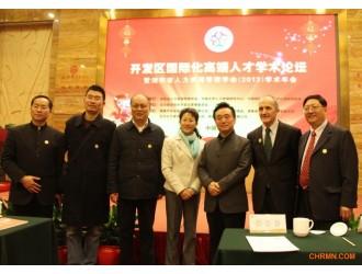 湖南省人力资源管理学会(2013)年会召开