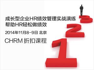 (折扣课程)成长型企业HR绩效管理实战演练