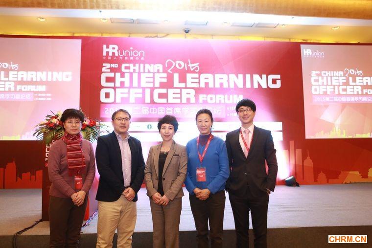 2015第二届中国首席学习官论坛在京盛大开幕!
