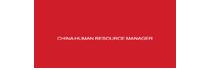 中国人力资源经理(CHRM)