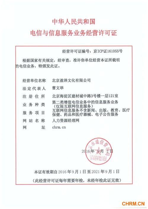 ICP互联网信息服务许可证161055 400