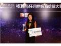 """太和鼎信荣获""""2017中国招聘与任用供应商价值大奖"""""""