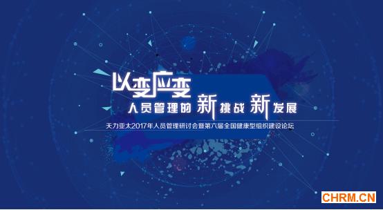 以变应变,砥砺前行-2017天力人员管理研讨会在京举行29