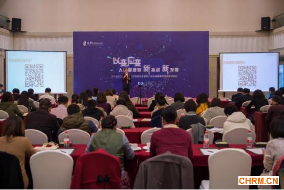 以变应变,砥砺前行-2017天力人员管理研讨会在京举行219