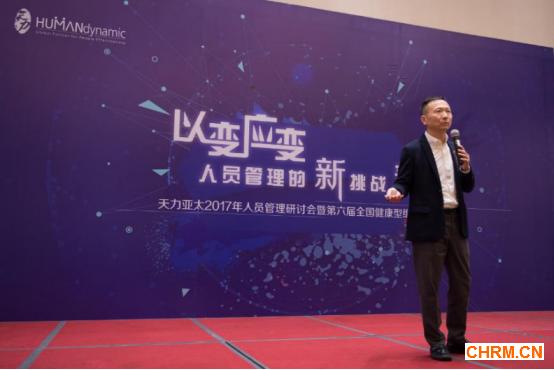 以变应变,砥砺前行-2017天力人员管理研讨会在京举行726