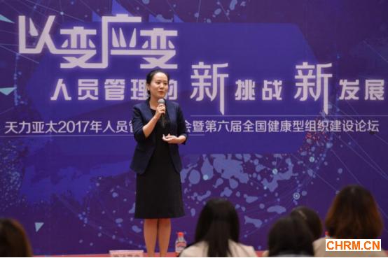 以变应变,砥砺前行-2017天力人员管理研讨会在京举行975