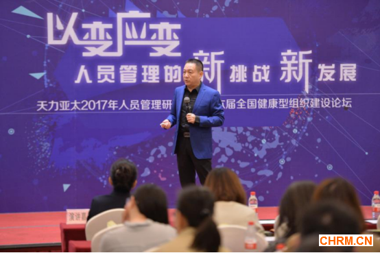 以变应变,砥砺前行-2017天力人员管理研讨会在京举行1325