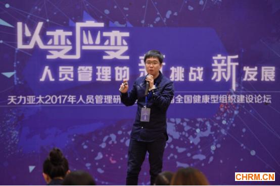 以变应变,砥砺前行-2017天力人员管理研讨会在京举行1473