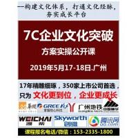 2019《7C企业文化突破》方案实操公开课5月17-18广州