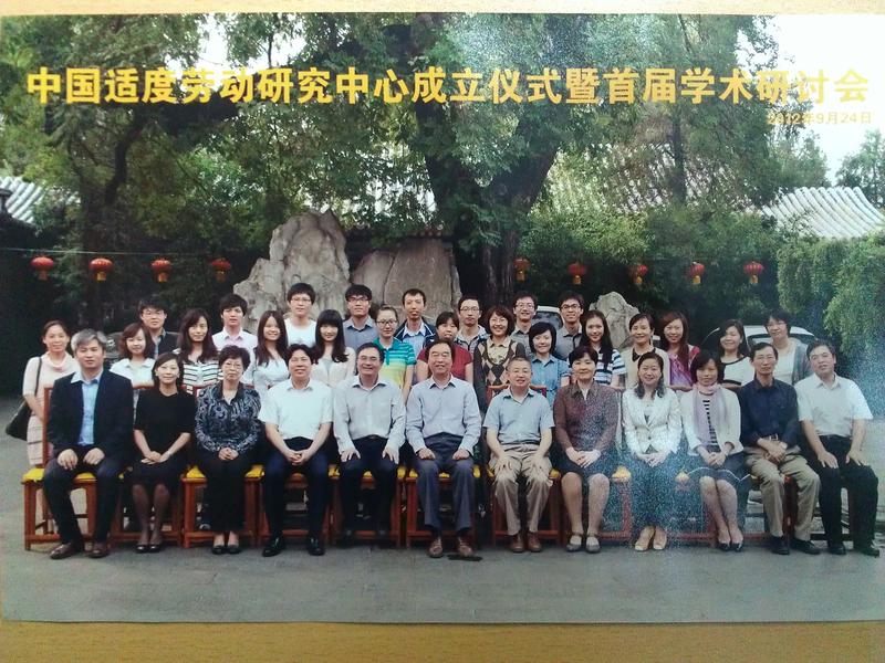 中国适度劳动研究中心成立仪式暨首届学术研讨会图片报道