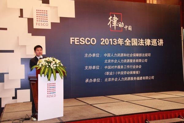 """""""律·动中国""""厦门站 FESCO 2013年全国法律巡讲"""