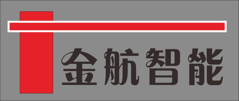 郑州金航智能电子科技有限公司