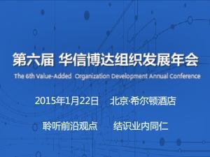 第六届 华信博达组织发展年会
