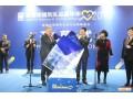 麦德龙中国首届福利礼品嘉年华在渝开幕