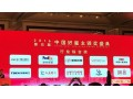 """大唐电信蝉联""""2016中国好雇主综合奖"""""""