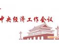 中央经济工作会议2017全文