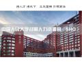 中国人民大学战略人力资源官(SHO)2017年招生简章