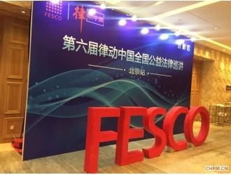 """第六届""""律·动中国""""FESCO全国公益法律巡讲在京收官"""