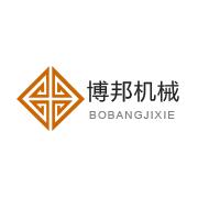 郑州博邦机械设备公司