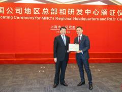 洲际酒店集团在华获得跨国公司地区总部认证 夯实其中国市场从战略部署到运营主场的地位