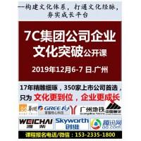 2019《7C集团公司企业文化突破》方案实操公开课12月6-7日.广州