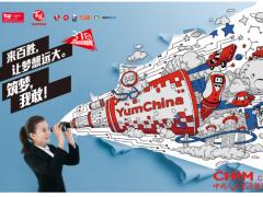 助力年轻人实力筑梦!百胜中国318全国招募周启动