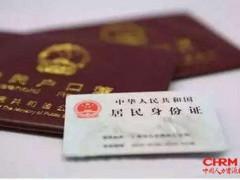 赵建:中国式户籍制度——从效率到公平
