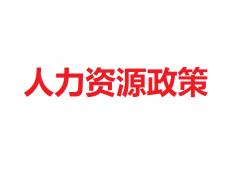 北京市人才市场管理条例