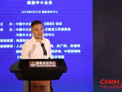 中智北京亮相中小企业培训峰会,助力HR价值提升