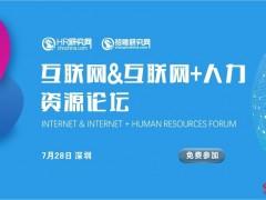 【火热报名】7.28-深圳HR研究网互联网&互联网人力资源论坛即将举办!