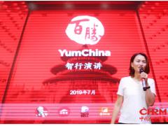 百胜中国CEO屈翠容鼓励年轻人要拥抱自信