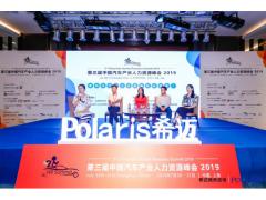 2019第三届中国汽车产业人力资源峰会精彩回顾