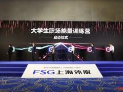 东浩兰生上海外服协同多方资源共促大学生高质量就业