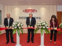 杜邦可持续解决方案管理创新中心开业,助力中国企业高质量发展