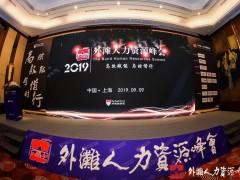 闪耀上海 2019外滩人力资源峰会完美落幕 
