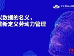 上海劳勤:从中国制造到中国智造,劳动力管理的挑战与对策