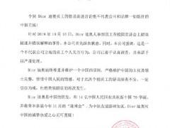 迪奥就校园宣讲错误表述致歉:珍惜中国人民情感