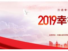 2019幸福企业论坛在京举办 打造新时代的幸福职场