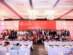 励媖中国举办六周年女性影响力论坛,助力女性理想人生自定义