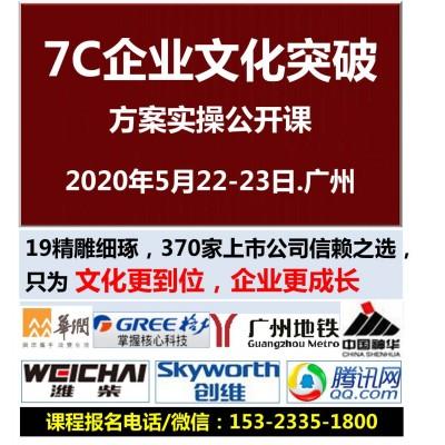 2020《7C企业文化突破》方案实操公开课