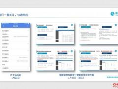 易路CEO王天扬:疫情之下的危与机,HR SaaS逆势扩张的选择