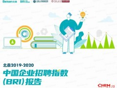 北森2020中国企业招聘指数(BRI)发布:精智运营是招聘走向高质量、深层次的有效途径