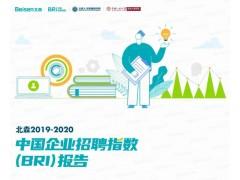"""""""精智招聘""""破局后疫情时代 —北森2020中国企业招聘指数报告深度解读"""
