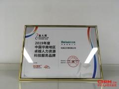 北森荣获中国华南地区卓越人力资源科技服务品牌