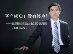 北森联合创始人&CEO纪伟国:客户成功没有终点