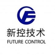 新控技术(北京)有限公司