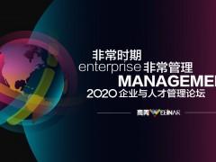《商业周刊/中文版》成功举办2020第九届企业与人才管理论坛