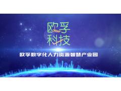 欧孚科技数字化人力资源智慧产业园产品发布会在上海隆重召开